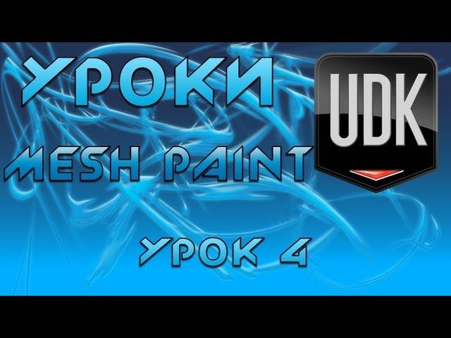 UDK Урок 4 [Mesh Paint]