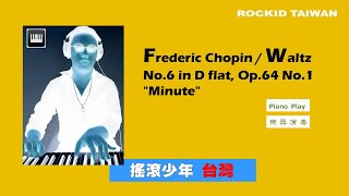 """Frederic Chopin - Waltz No.6 in D flat, Op.64 No.1 """"Minute"""" [ Piano play by 張育程 ]"""