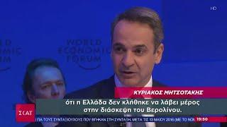Ειδήσεις    Κ. Μητσοτάκης: Καταδικάζει από το Νταβός τις τουρκικές προκλήσεις   23/01/2020