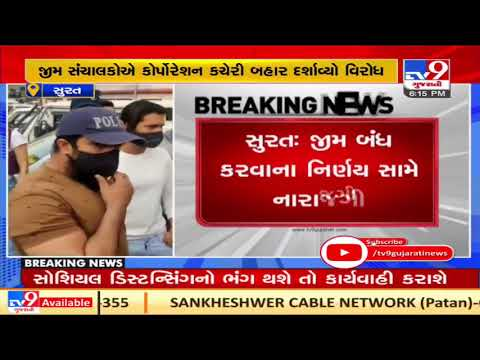 Surat: Gym administrators protest outside collector office over decision to shut Gyms | TV9News