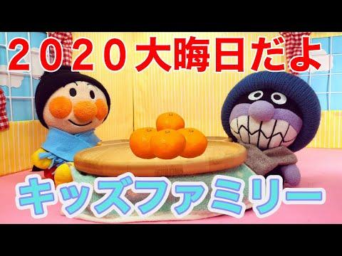 アンパンマン!おもちゃ アニメ☆大晦日だよキッズファミリー♡2020年たくさん応援してくれてありがとう!2021年みんなが幸せな年になりますように♫【大晦日】