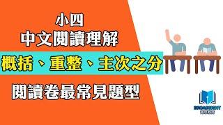 Publication Date: 2019-07-25 | Video Title: 【小四中文閱讀理解】段落記述你要知!