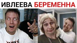Настя Ивлеева Беременна, Ника Вайпер, Елена Сажина - Новые Лучшие Вайны 2019