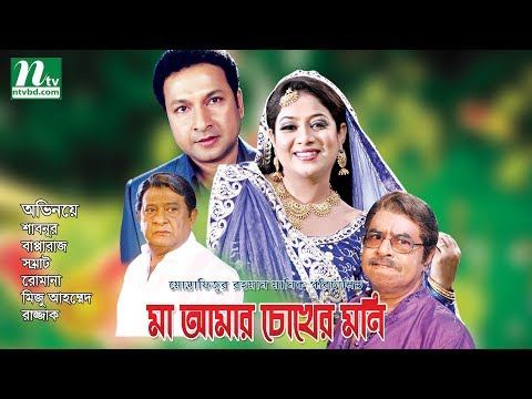 Bangla Movie | Ma Amar Chokher Moni | Shabnur & Bapparaj