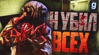 ОН ВСЕХ УБИЛ! ► Garry's Mod - Zombie Survival