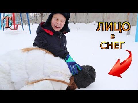 ЛИЦО в СНЕГ ☃️! Новое зимнее развлечение 😜❄️! Веселое видео для детей - Ruslar.Biz