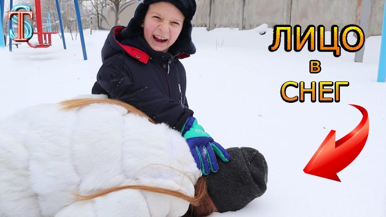 ЛИЦО в СНЕГ ☃️! Новое зимнее развлечение ????❄️! Веселое видео для детей