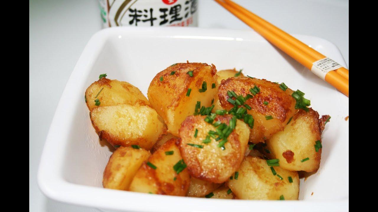 Pommes de terre japonaise au sak youtube - Pomme de terre rissolees maison ...