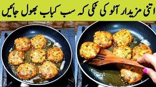 Aloo Tikki Recipe.How To Make Potato Snacks.Aloo Kabab.Aloo Tikki By Maria Ansari Food Secrets.