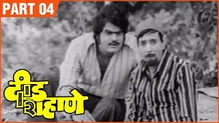 Deed Shahane Full Movie (Part 4/10) | दीड शहाणे | Old Marathi Movie | Ashok Saraf, Nilu Phule