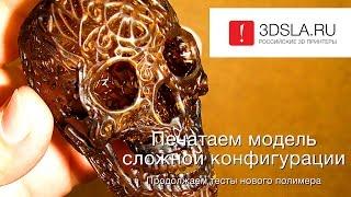 видео 3D-печать из фотополимера
