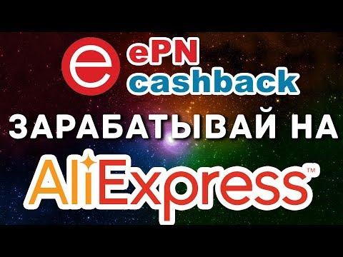 ПАРТНЕРКА ePN - Как заработать на Алиэкспресс   Пошаговая инструкция, личный кабинет и вывод средств