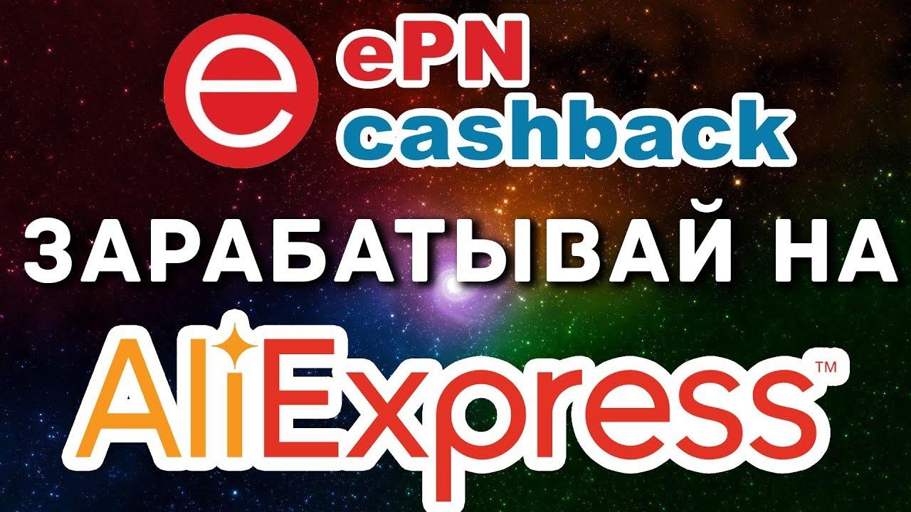 ПАРТНЕРКА ePN - Как заработать на Алиэкспресс | Пошаговая инструкция, личный кабинет и вывод средств