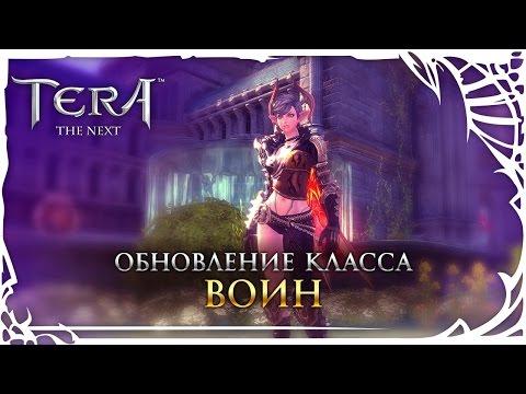 TERA: Обновление класса - Воин
