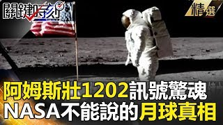阿姆斯壯1202訊號驚魂 NASA不能說的月球真相 - 關鍵時刻精選  傅鶴齡 黃創夏 朱學恒