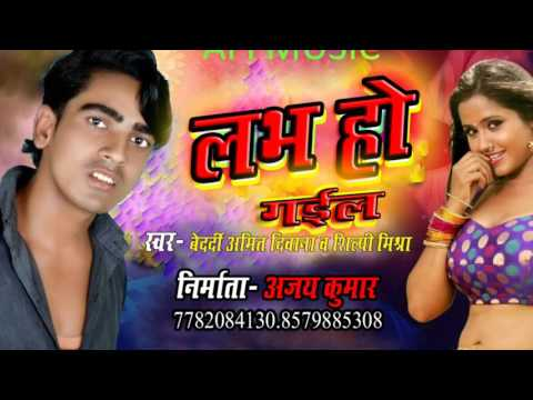 कहे आई माई ༺❤༻ Amit Deewana ༺❤༻ Bhojpuri Top 10 Hit Songs 2017 New DJ Remix MP3