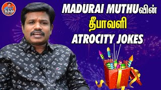Madurai Muthu வின் தீபாவளி Atrocity Jokes | Madurai Muthu Latest Comedy | Madurai Muthu Alaparai
