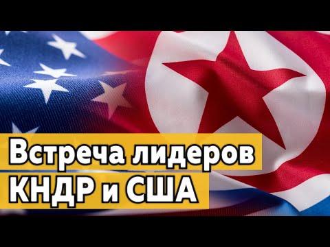Встреча лидеров КНДР и США