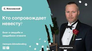 Семён Хмелевской | Свадебный этикет: кто сопровождает невесту?