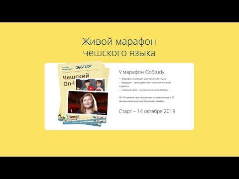 Обучение в Чехии. Отзыв студентки GoStudy. Учеба в ЧЗУ и свой бизнес в Чехии.