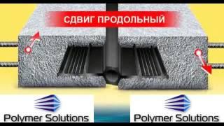Гидрошпонки, гидроизоляционные шпонки   назначение