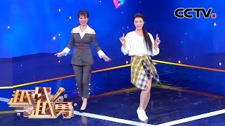 《越战越勇》 20200115 为梦歌唱| CCTV综艺