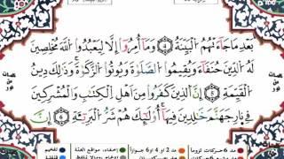 سورة البينة برواية ورش القارئ ياسين الجزائري