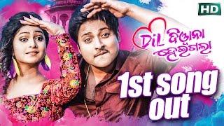 Aare Tora Mora Jodi  Masti Film Song I Dil Diwana Heigala I Sarthak Music