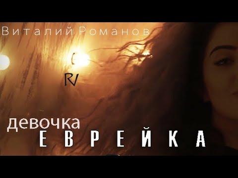 Vitaly Romanov - Devochka Evreyka | Девочка Еврейка (new Version 2019)