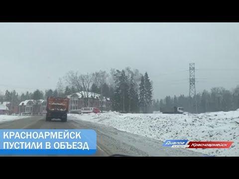 Красноармейск пустили в объезд