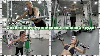 Особенности тренировки женской груди