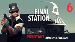 Огромное бомбоубежище на 1214 человек ● Final Station #6 [PC]