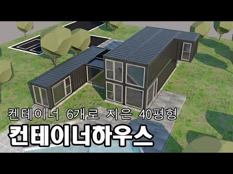 수출용컨테이너로 지은 _컨테이너하우스 container house modelling