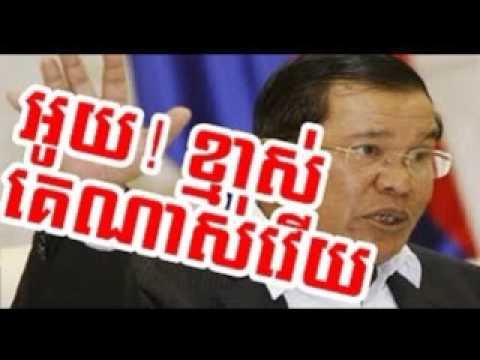 Cambodia News Today: RFI Radio France International Khmer Night Wednesday 03/01/2017
