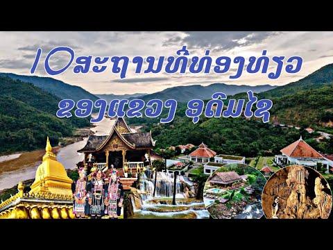 10ສະຖານທີ່ທ່ອງທ່ຽວຂອງແຂວງອຸດົມໄຊ-10สถานที่ท่องเที่ยวของแขวงอุดมไซ-10Nơi du lịch của tỉnh Oudomxay