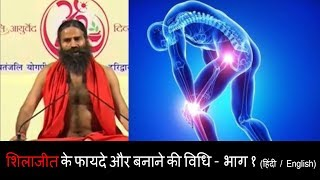 शिलाजीत के 5 अनोखे फायदे by baba ramdev | Incredible Benefits of shilajit (hindi/english)