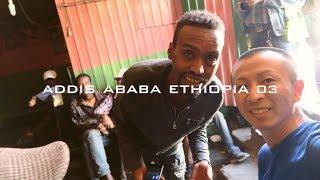 エチオピアの旅3 / スリ被害に遭う。めっちゃ怪しいお店で地元民と蜂蜜酒タッジを飲む in アディスアベバ・マルカート市場・グランドアンワルモスク【アフリカ旅行】