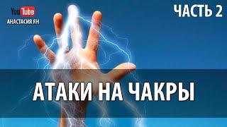 Энергетическая Защита. Атаки На Чакры!Как защитить себя. Часть 2