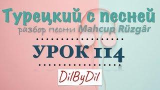 Цель действия (инфинитив в направительном падеже)   Курс Турецкий с песней Урок #114   DilByDil