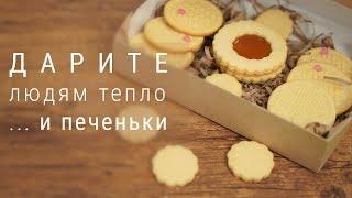 Рецепт песочного миндального печенья с джемом на 1 сентября. Обзор на формы и печати Tescoma