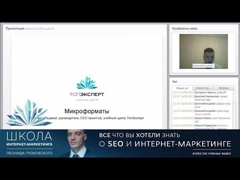 Урок 89 - Микроразметка: как создавать расширенные сниппеты в Яндекс и Google