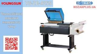 Термоусадочная машина камерного типа YS-ZB-4255(, 2012-09-24T11:11:47.000Z)