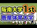 全日本大学サッカー【鹿屋体育大学 vs 阪南大学/前半】総理大臣杯Japan University F…