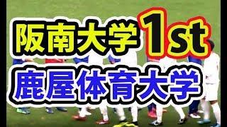 全日本大学サッカー【鹿屋体育大学 vs 阪南大学/前半】総理大臣杯Japan University Football