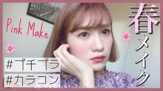 春メイク #ピンク #プチプラ はい!佐藤あやみです! 今回はっっ!! め...