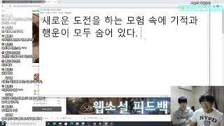 신인작가 웹소설 감평(feat.버스트다운)