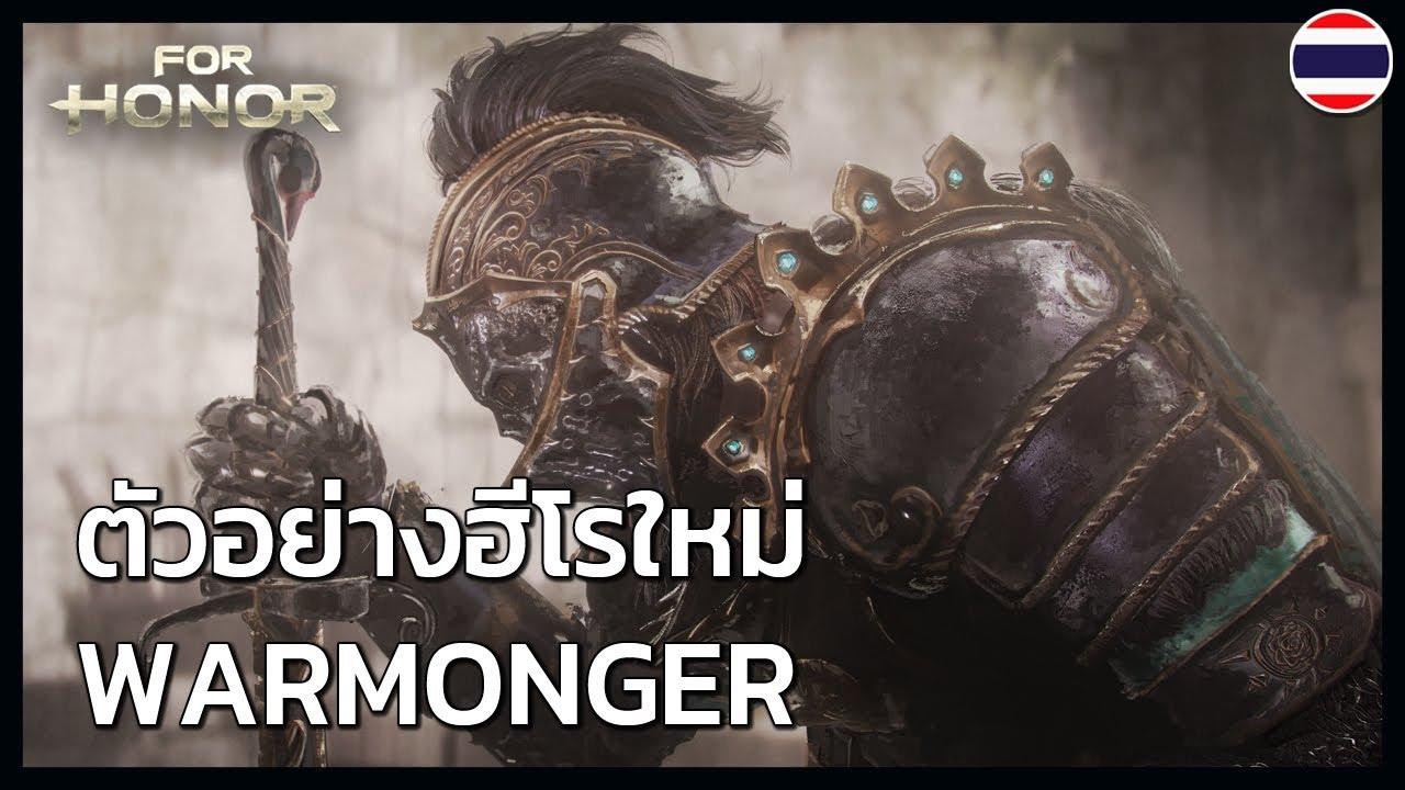 For Honor: ตัวอย่างฮีโรใหม่ Warmonger