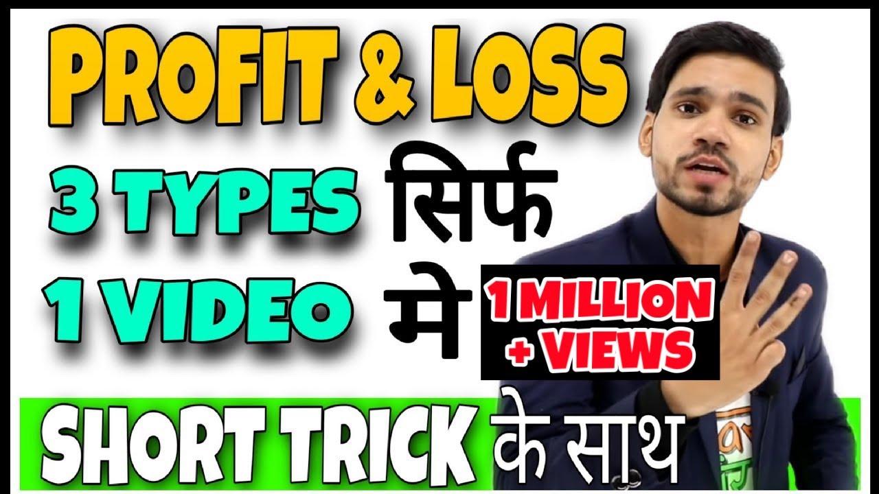 Top Profit and Loss Tricks   Profit and Loss Concept/Problems/Shortcuts   SSC, UPSC, SBI, IBPS PO