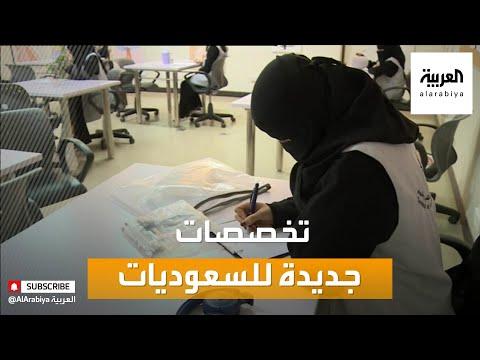 صباح العربية | الحج والعمرة تخصصات حديثة للفتيات السعوديات