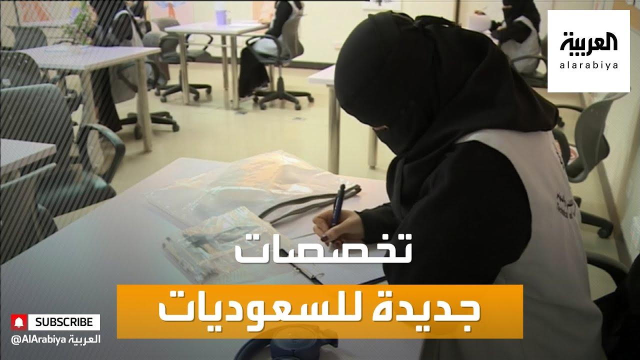 صباح العربية | الحج والعمرة تخصصات حديثة للفتيات السعوديات  - 08:57-2021 / 2 / 23